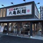 98692558 - 丸亀製麺 本庄店