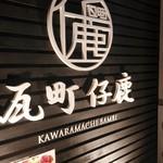 kawaramachibambi -