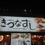 きづなすし - 店舗外環