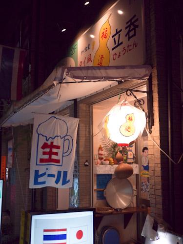 タイ風立呑 福道(ひょうたん)>