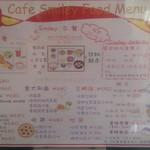 カフェ スマイリー - 中国語メニュー