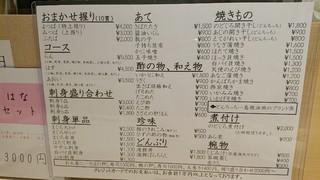 松江鮨 徳さん -