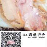 kobiki tei - ショップカード