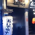 98706401 - 「有楽町駅」から徒歩約3分、飲食店が集積するエリアのOrchidSquare地下1階