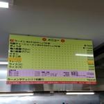 桜ラーメン 北方店 -