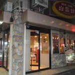 焼肉 白雲台 - 本屋の前・角にある店舗