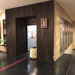 個室 藁焼き 日本酒処 龍馬  - 店舗入り口(ホテル入って2F)