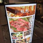 個室 藁焼き 日本酒処 龍馬  - ホテル前の看板