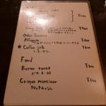 カフェ・フォリオ - メニュー