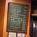カフェ・フォリオ - 店内模様