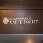 カフェ・フォリオ - 看板