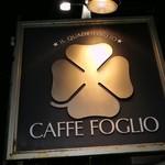 カフェ・フォリオ - 外観