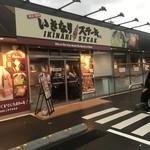 いきなりステーキ - 店舗外観