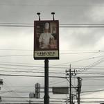 いきなりステーキ - 店舗看板