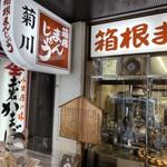 菊川商店 - 外観