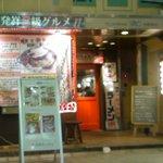 神戸 鉄飯屋 - 東急ハンズ東側ローソンの奥
