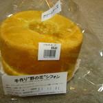 野の花シフォン - クリームチーズ17cm840円