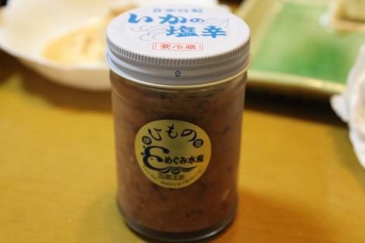 めぐみ水産 name=