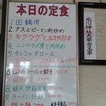 梅林餃子 - 店内メニュー