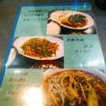 熱血食堂すわ - 高菜肉絲担々麺は1000円(税込)。