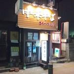 まるやす麺店 -