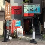 焼肉 志も川 - 【2018.12.7】店舗全容。
