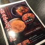 98745946 - 土鍋麻婆豆腐つけ麺 850円