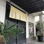 與五郎 - 明石市材木町、漁港に近い、昼網の魚がいただける魚料理のお店です(2018.12.20)