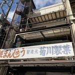 菊川商店 - お店の裏