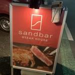STEAK HOUSE sandbar -