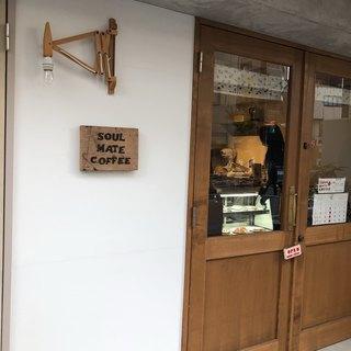 ソウルメイトコーヒー