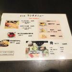 寿司源 藤沢大庭店 - ランチメニュー