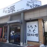 寿司源 藤沢大庭店 - 店頭