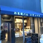 磯っぺ里 - 検番筋、元喫茶銀河後に入られた「磯っぺ里」さんです(2018.12.20)