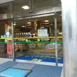 みやざき物産館KONNE - 入り口