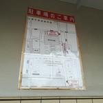 みやざき物産館KONNE - 駐車場のご案内