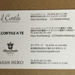 il cortile - お店のカード
