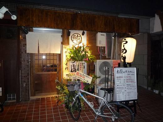 麺屋 きょうすけ 本町店