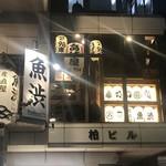 産直屋 魚渋 - ビルの2階です