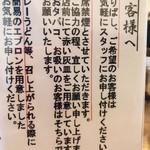 うどん 蔵十 -