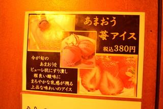 とがし肉家 - デザートメニュー