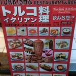 ターキッシュキッチン -