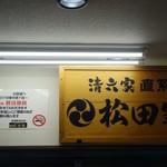 松田家 - (2018/10月)店内にあった看板