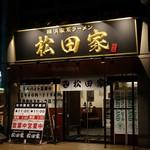 松田家 - (2018/10月)外観