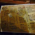 国分寺ワイン酒場 ウシカミGabu - 料理メニュー