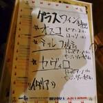 国分寺ワイン酒場 ウシカミGabu - グラスワイン500円リスト