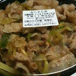 伝説のすた丼屋 - 忙しくて9割お弁当です、ミニで普通盛