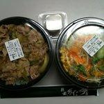 伝説のすた丼屋 - ミニすた丼・ミニサラダのお弁当(すた丼の半熟卵付)