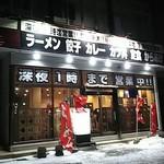 麺飯屋五榔 - お店の外観