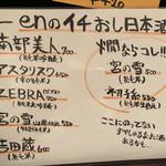 やきとん en - 日本酒メニュー